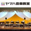 音楽教室グループ発表会