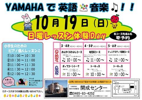 開成14秋-日曜体験10月(HP用)