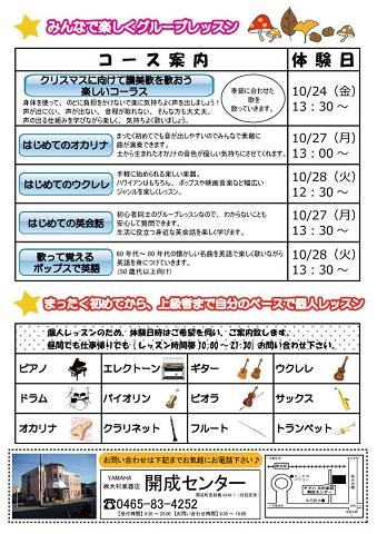 開成14秋-音楽生活始めよう!裏
