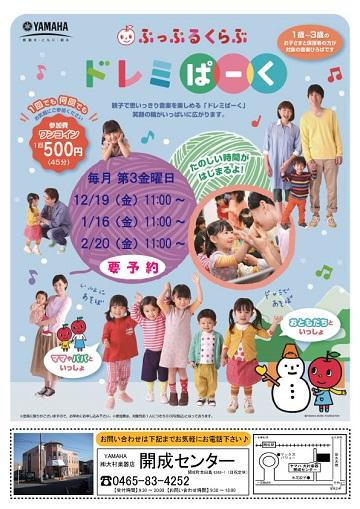 開成14秋-ドレミぱーく冬