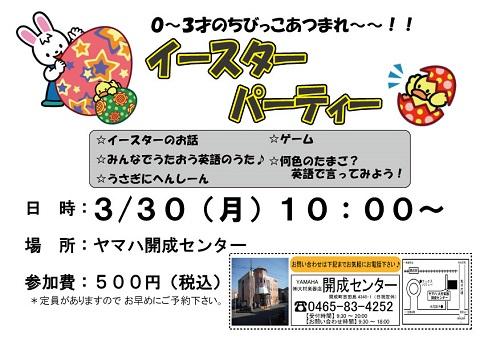 開成15春-イースターパーティー