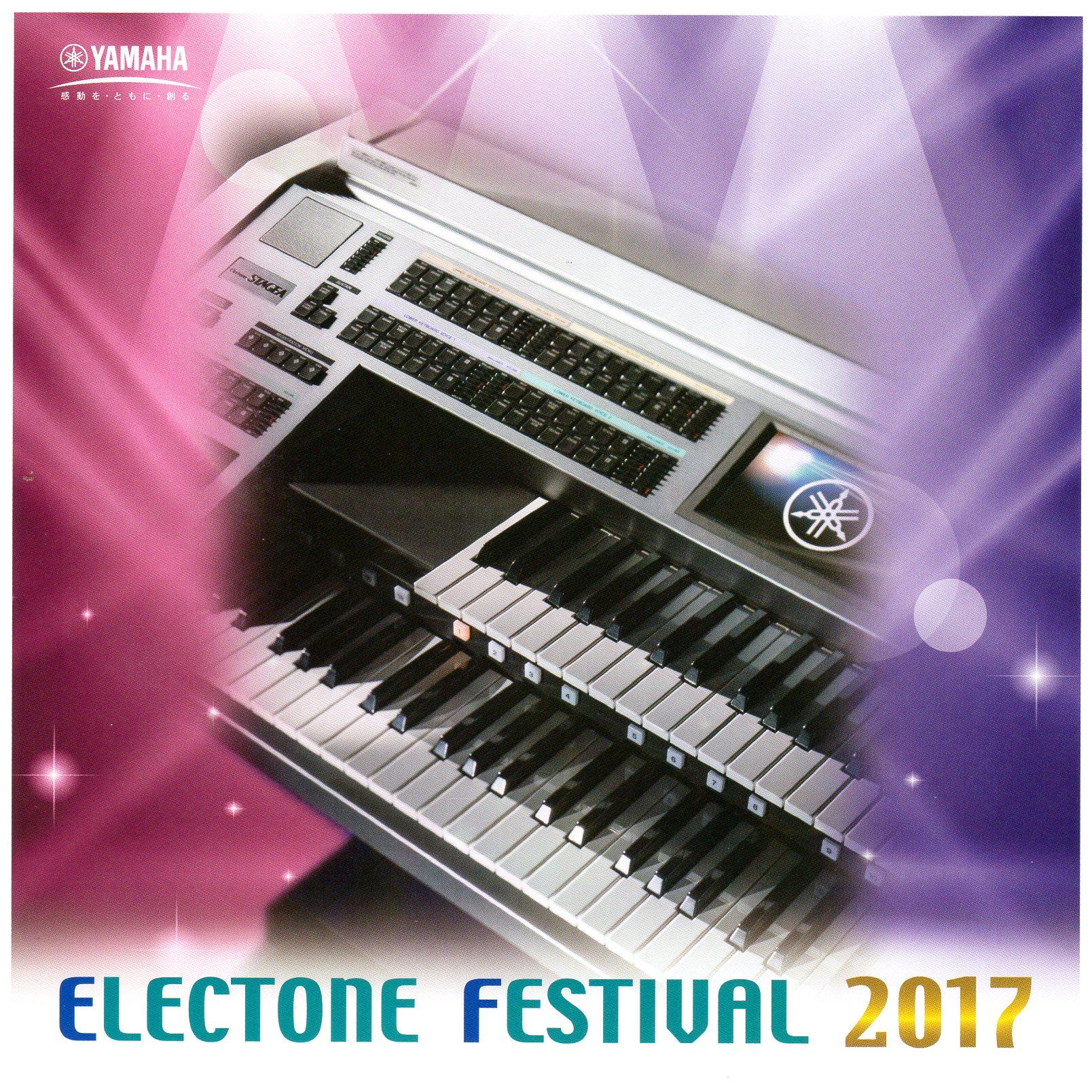 エレクトーンフェスティバル 大村楽器店大会