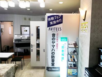 ヤマハ大村楽器店