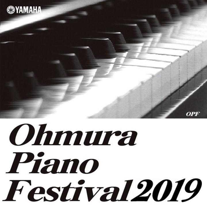 OPF〜大村ピアノフィスティバル