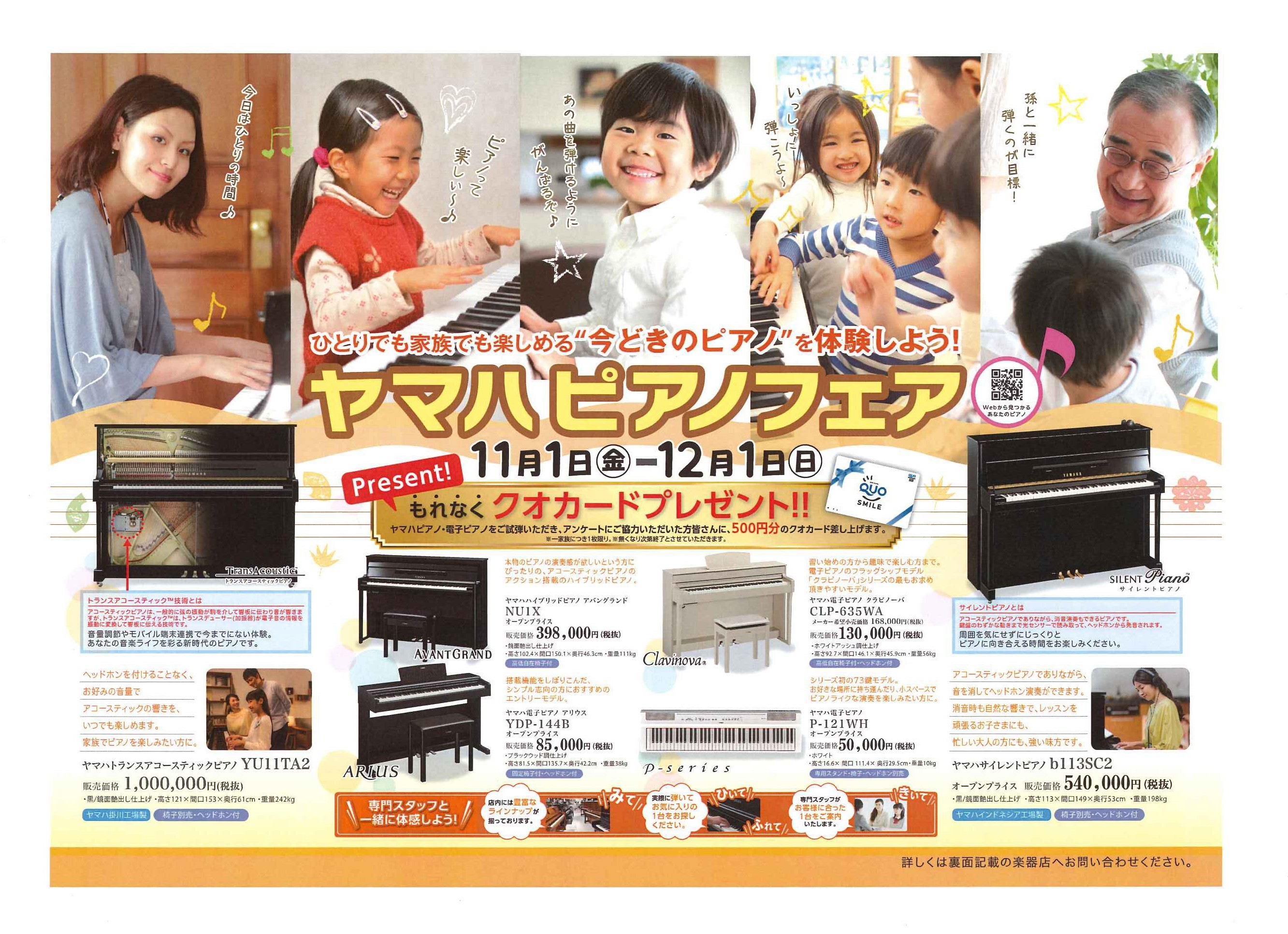 ヤマハピアノフェア11月1日(金)〜12月1日(日)