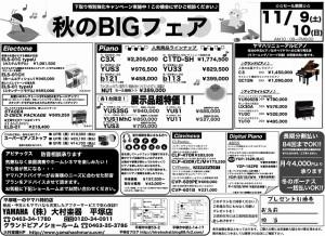 2013.11月展示会平塚