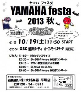 yamahafesta2013