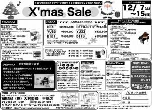 2013.12月展示会(平塚)