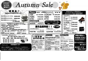 2014.9月展示会(小田原)---