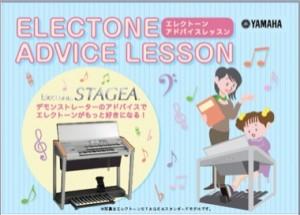 ステージアサウンドアドバイス