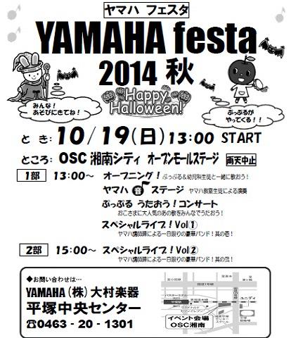 ヤマハフェスタ2014秋