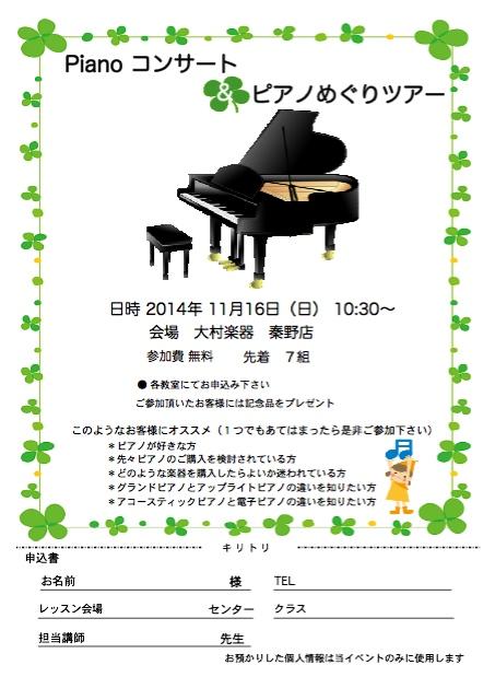 ピアノめぐりツアー.cwk (DR)