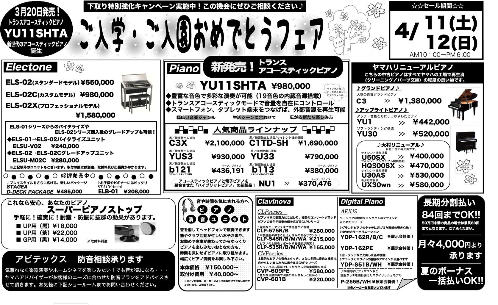 2015.4月展示会(HP用)