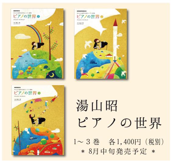 osakanamba-yuyama-akira_seminar_text2_03