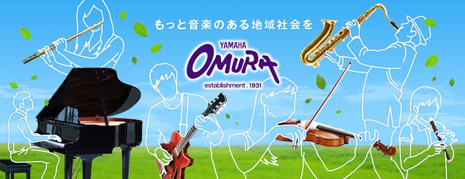 ヤマハ大村楽器