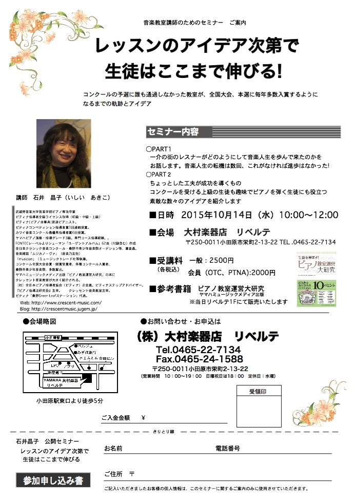 20151014石井先生講座