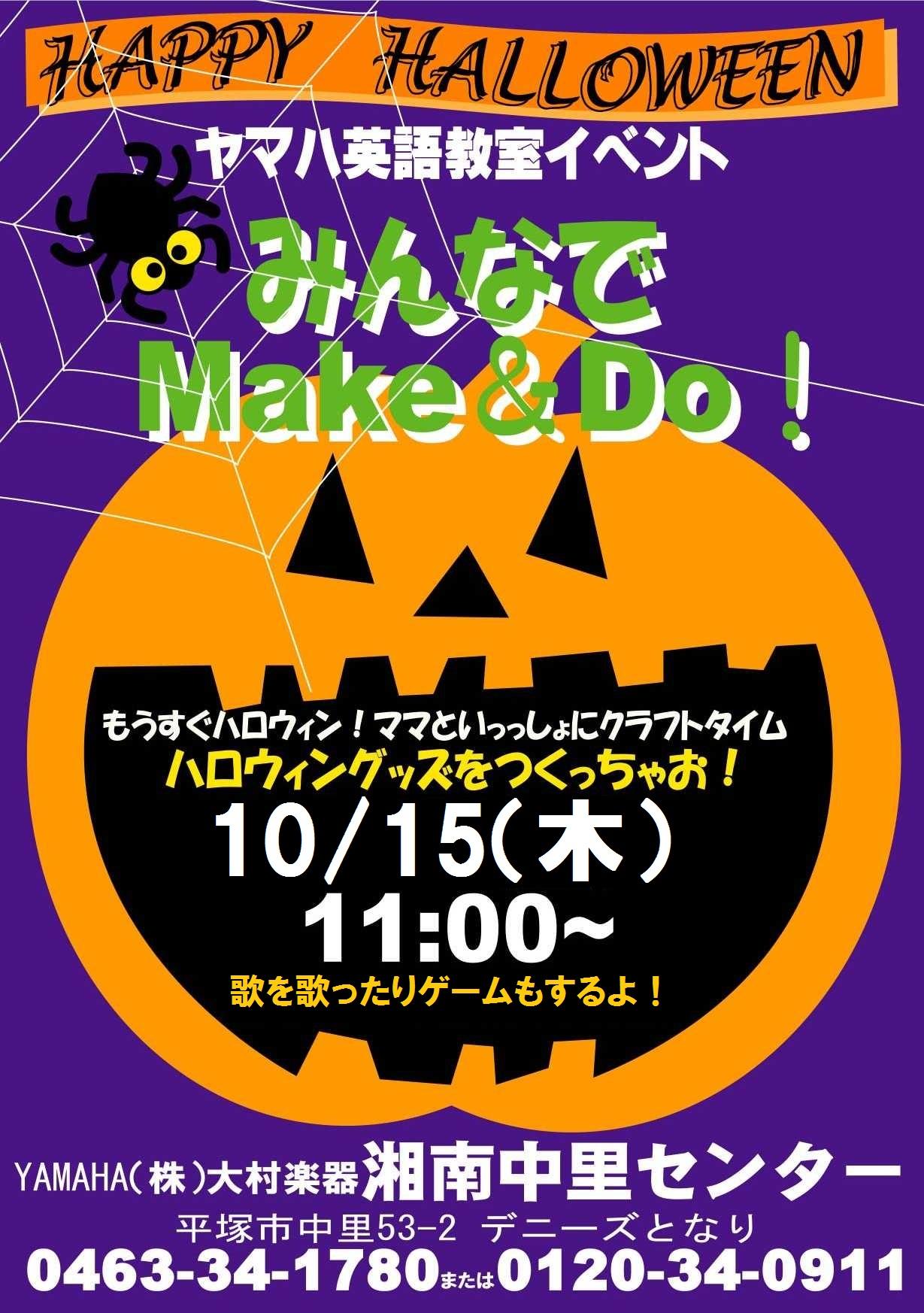 ハロウィンMAKE&DO201510