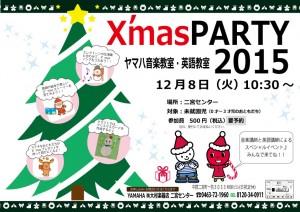 二宮クリスマス2015
