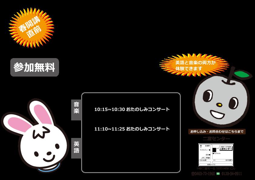 日曜体験会二宮2016R