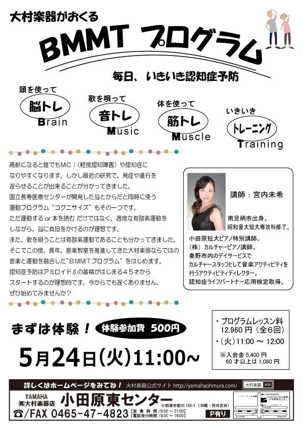 東16春-BMMTプログラム-2【5月】