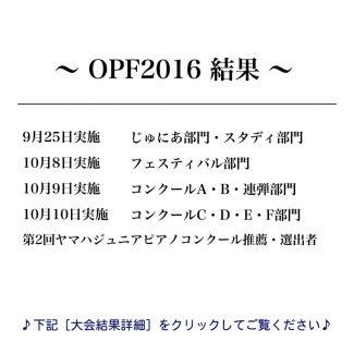 opf2016_ll