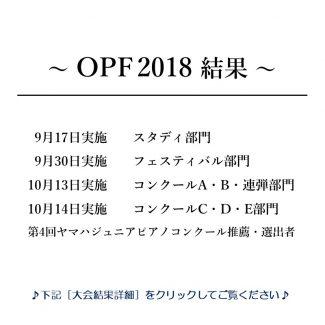 OPF2018_lwl