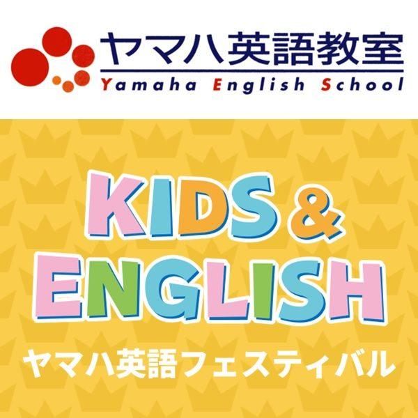 kids&english