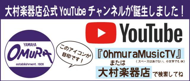 『OhmuraMusicTV』大村楽器店