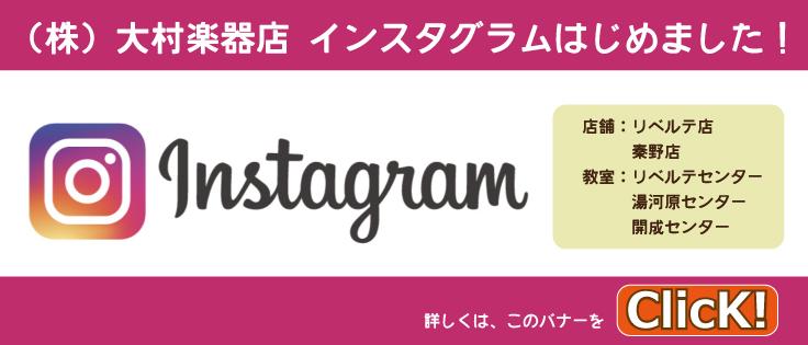 ヤマハ大村楽器店公式インスタグラム